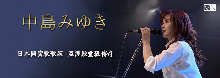 中岛美雪 (中島みゆき Miyuki Nakajima)