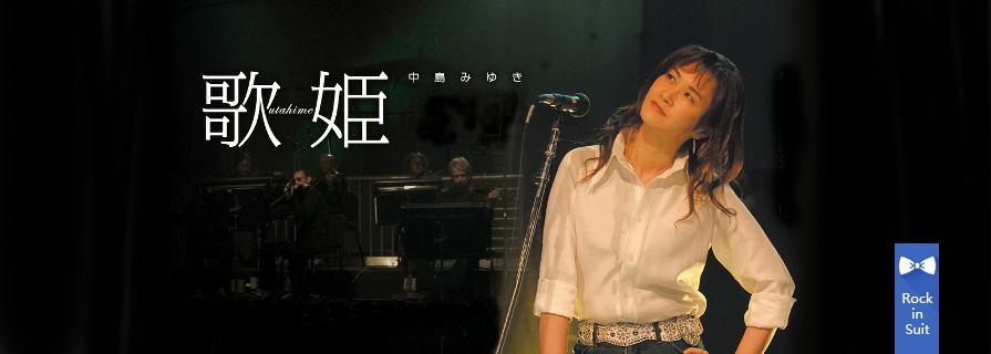 [MV] 传奇的歌姬 永远的中岛