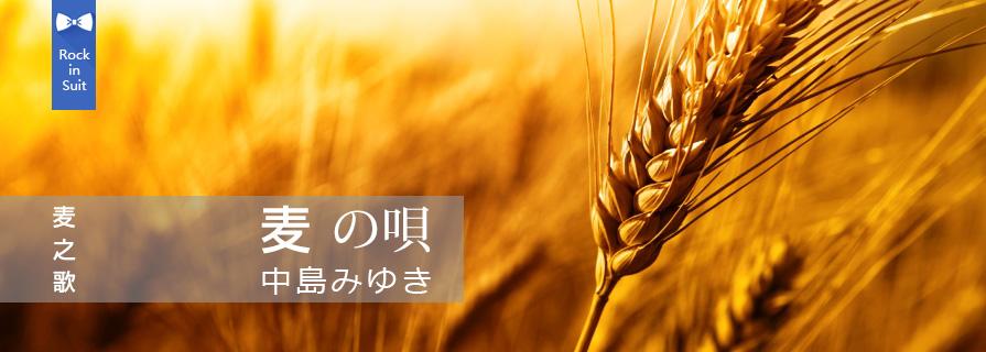 "[MV] 麦之歌,美雪二度参加""红白歌合战""演唱曲"
