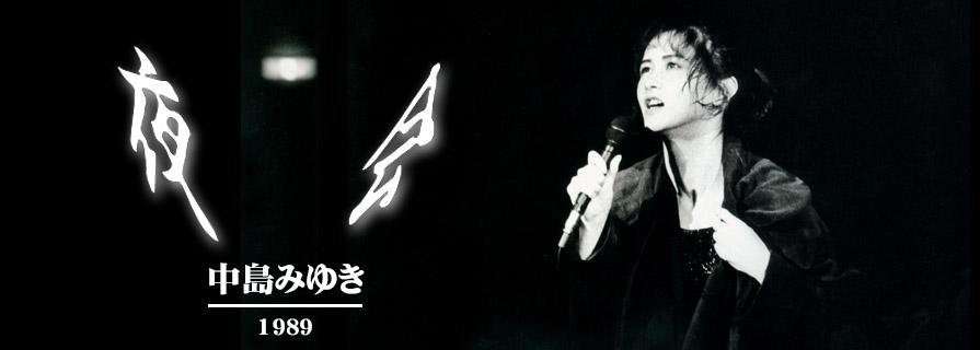 [夜会] 1989
