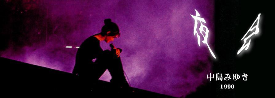 [夜会] 1990