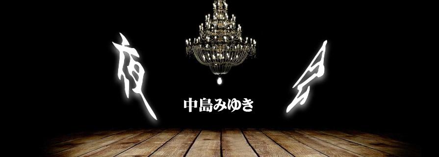 [夜会] 语言的试验场