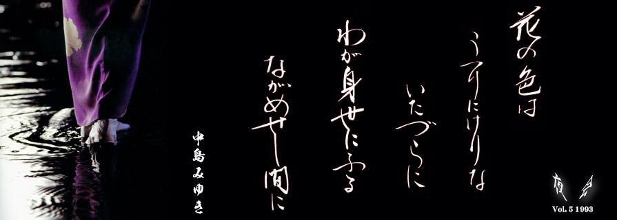 [夜会] Vol.5 1993 太息花色今更易 此身虚度春雨中
