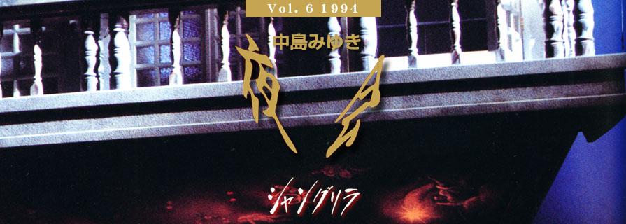 [夜会] Vol.6 1994 香格里拉 (シャングリラ)