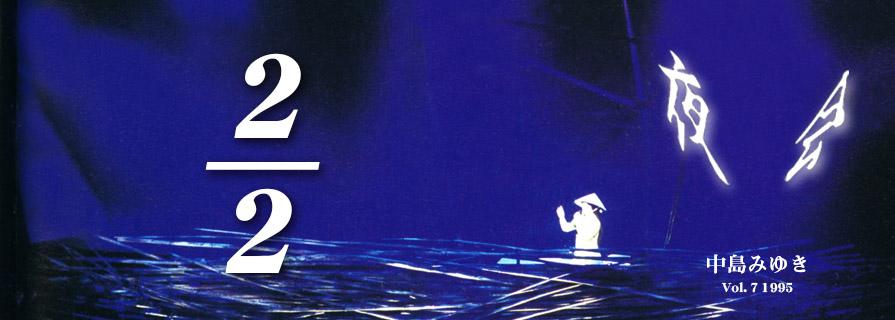 [夜会] VOL.7 1995 2 / 2