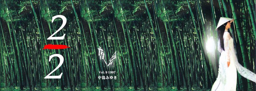 [夜会] VOL.9 1997 2 / 2