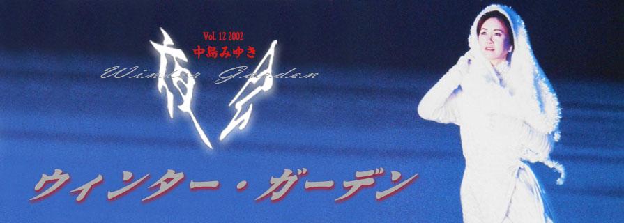 [夜会] VOL.12 2002 ウィンター・ガーデン (Winter Garden)