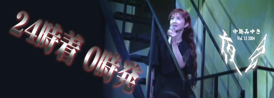 [夜会] VOL.13 2004 24時着 0時発