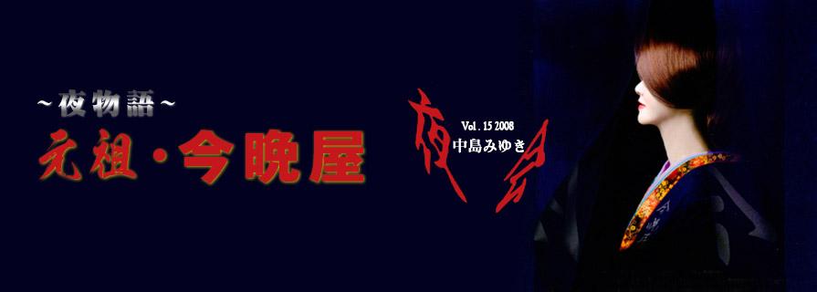 [夜会] VOL.15 2008 ~夜物語~ 元祖 · 今晩屋