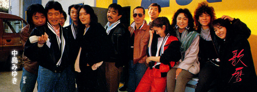 [Live] 1985-1986 中岛美雪の第五个季节 歌历